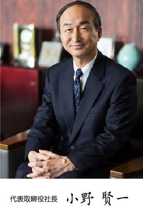 代表取締役社長 小野賢一